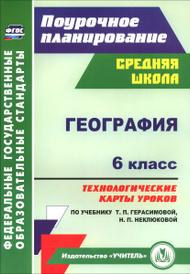 География. 6 класс. Технологические карты уроков по учебнику Т. П. Герасимовой, Н. П. Неклюковой,
