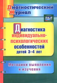 Диагностика индивидуально-психологических особенностей детей 3-4 лет. Методики выявления и изучения, Ю. А. Афонькина