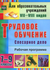 Трудовое обучение. 7-9 классы. Слесарное дело. Рабочая программа, О. В. Павлова
