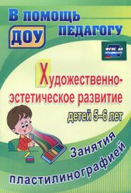 Художественно-эстетическое развитие детей 5-6 лет. Занятия пластилинографией, Т. В. Смирнова