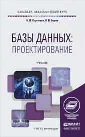 Базы данных. Проектирование. Учебник, Н. П. Стружкин, В. В. Годин
