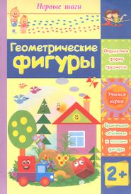 Геометрические фигуры, Татьяна Харченко