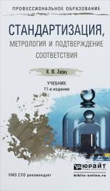 Стандартизация, метрология и подтверждение соответствия. Учебник, И. М. Лифиц
