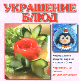 Украшение блюд, Елена Руфанова
