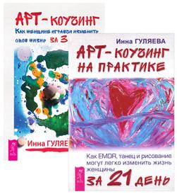 Арт-коучинг. Арт-коучинг на практике (комплект из 2 книг), Инна Гуляева