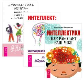 """""""Гимнастика для мозга"""". Книга для учителей и родителей. Интеллект. Инструкция по применению. Интеллектика. Как работает ваш мозг (комплект из 3 книг), Пол Е. Деннисон, Гейл Е. Деннисон, Константин Шереметьев"""