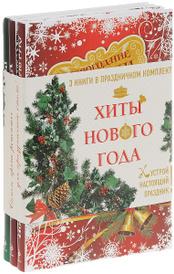 Хиты нового года (комплект из 3 книг),