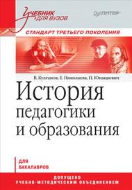 История педагогики и образования. Учебник, В. Кулганов, Е. Николаева, П. Юнацкевич