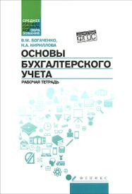 Основы бухгалтерского учета. Рабочая тетрадь, В. М. Богаченко, Н. А. Кириллова