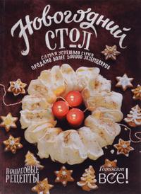 Новогодний стол, Денис Светов