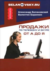 Продажи по телефону и Skype от А до Я., Балановский А.С., Баранкин В.В.