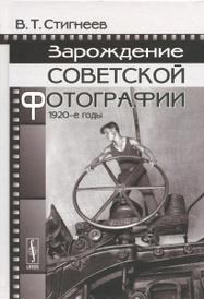 Зарождение советской фотографии. 1920-е годы, В. Т. Стигнеев
