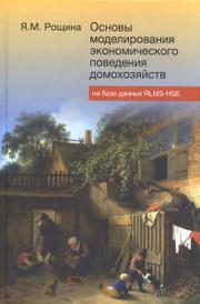 Основы моделирования экономического поведения домохозяйств на базе данных RLMS-HSE, Я. М. Рощина