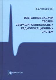 Избранные задачи теории сверхширокоплосных радиолокационных систем, В. В. Чапурский
