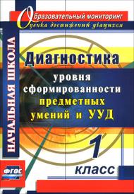 Диагностика уровня формирования предметных умений и УУД. 1 класс, Т. М. Лаврентьева