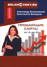 Продающие сайты от А до Я, Александр Белановский, Константин Белоусов