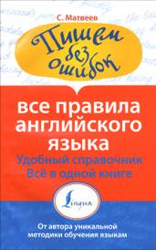 Все правила английского языка, С. Матвеев