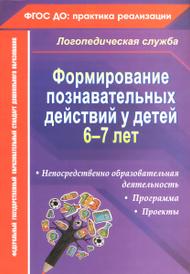 Формирование познавательных действий у детей 6-7 лет. Программа, непосредственно образовательная деятельность, проекты, А. А. Гуськова