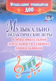 Музыкально-дидактические игры в образовательной деятельности старших дошкольников, Н. Г. Кшенникова