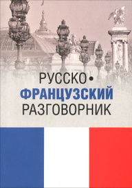 Русско-французский разговорник / Guide de conversation russe-francais, И. А. Малахова, Е. П. Орлова