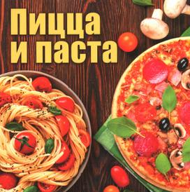 Пицца и паста,