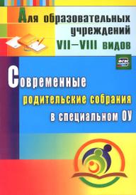 Современные родительские собрания в специальном образовательном учреждении, Е. М. Матвеева