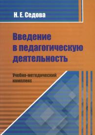 Введение в педагогическую деятельность. Учебно-методический комплекс, Н. Е. Седова