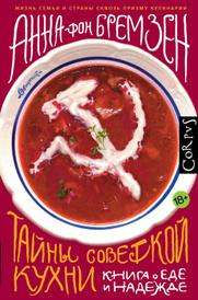 Тайны советской кухни. Книга о еде и надежде, Анна фон Бремзен