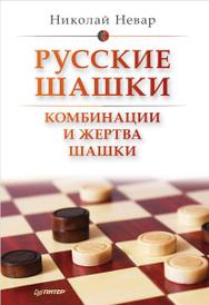 Русские шашки. Комбинации и жертва шашки, Николай Невар