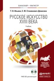 Русское искусство XVIII века. Учебник (+ CD-ROM), Т. В. Ильина, Е. Ю. Станюкович-Денисова