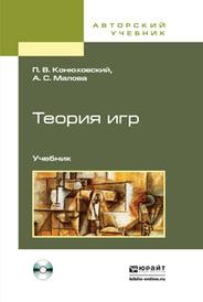 Теория игр. Учебник (+ CD-ROM), П. В. Конюховский, А. С. Малова