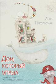Дом, который уплыл, Анна Никольская