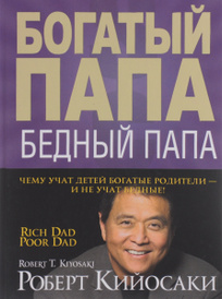 Богатый папа, бедный папа, Роберт Кийосаки