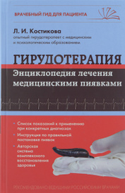 Гирудотерапия. Энциклопедия лечения медицинскими пиявками, Л. И. Костикова