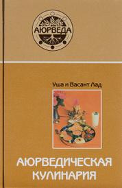 Аюрведическая кулинария. 8-ое издание, Уша и Васант Лад