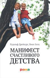 Манифест счастливого детства. Основные идеи разумного воспитания, Рудольф Дрейкурс, Вики Золц