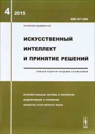 Искусственный интеллект и принятие решений, №4, 2015,