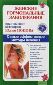 Женские гормональные заболевания. Самые эффективные методы лечения, Юлия Попова