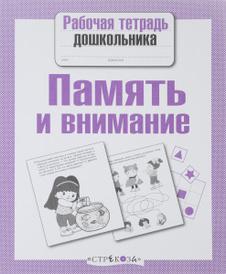 Память и внимание, Е. Семакина