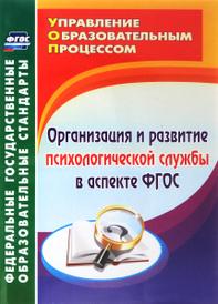 Организация и развитие психологической службы в аспекте ФГОС, Н. В. Юркова