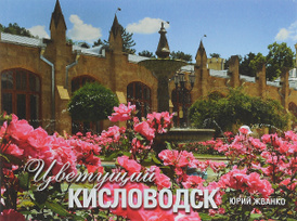 Цветущий Кисловодск. Фотоальбом, Юрий Жванко