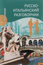 Русско-итальянский разговорник / Manuale di conversazione russo-italiano, К. Явнилович, А. Паппалардо