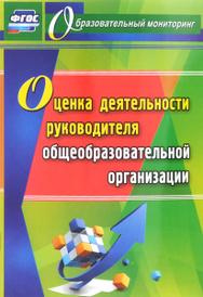 Оценка деятельности руководителя общеобразовательной организации, Н. Н. Куклева