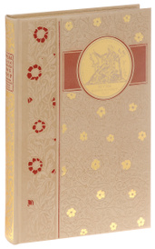 Музы, вдохновившие мир (эксклюзивное подарочное издание), М. Зингер