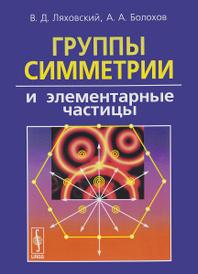 Группы симметрии и элементарные частицы, В. Д. Ляховский, А. А. Болохов