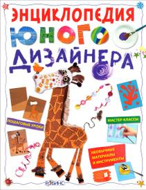 Энциклопедия юного дизайнера, Фиона Уотт