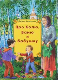 Про Колю, Ваню и бабушку,