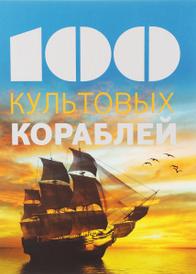 100 культовых кораблей, Натали Мейер-Сабле