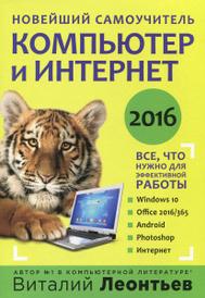 Компьютер и интернет 2016. Новейший самоучитель, Виталий Леонтьев