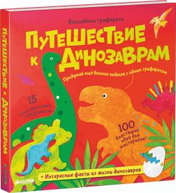 Путешествие к динозаврам. Волшебные трафареты, Лаура Хэмблтон